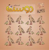 مجله خردسال 442