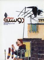 مجله نوجوان 04