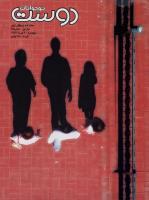 مجله نوجوان 25