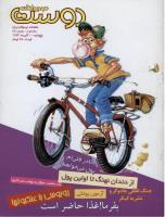 مجله نوجوان 28