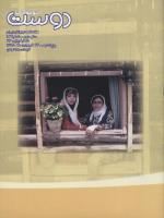 مجله نوجوان 64