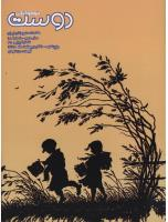 مجله نوجوان 68