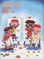 مجله نوجوان 70