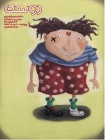 مجله نوجوان 79