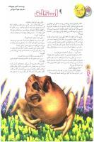 مجله نوجوان 84 صفحه 8