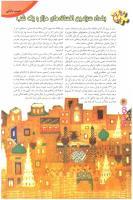 مجله نوجوان 84 صفحه 4