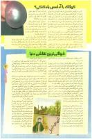 مجله نوجوان 84 صفحه 7