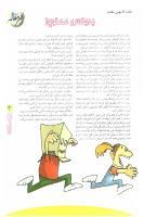 مجله نوجوان 84 صفحه 3