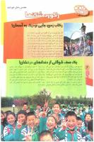 مجله نوجوان 84 صفحه 6