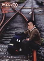 مجله نوجوان 85