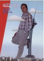 مجله نوجوان 127
