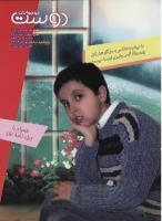 مجله نوجوان 134