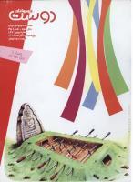 مجله نوجوان 147