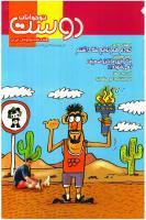 مجله نوجوان 185