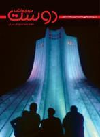 مجله نوجوان 207