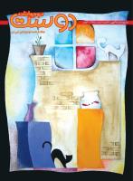 مجله نوجوان 211