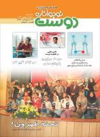 مجله نوجوان 217