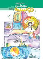 مجله نوجوان 220