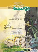 مجله نوجوان 222