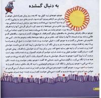 مجله خردسال 12 صفحه 4