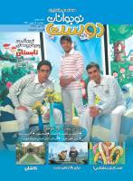 مجله نوجوان 226