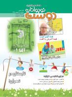 مجله نوجوان 228