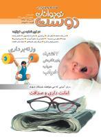 مجله نوجوان 229