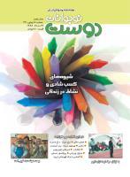 مجله نوجوان 230