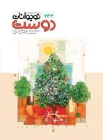 مجله نوجوان 243