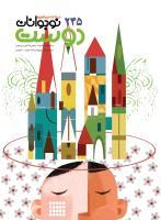 مجله نوجوان 245