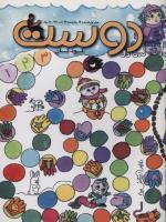 مجله کودک 13