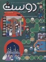 مجله کودک 27