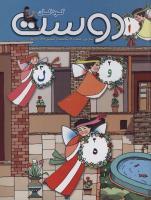مجله کودک 48