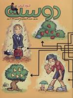 مجله کودک 49