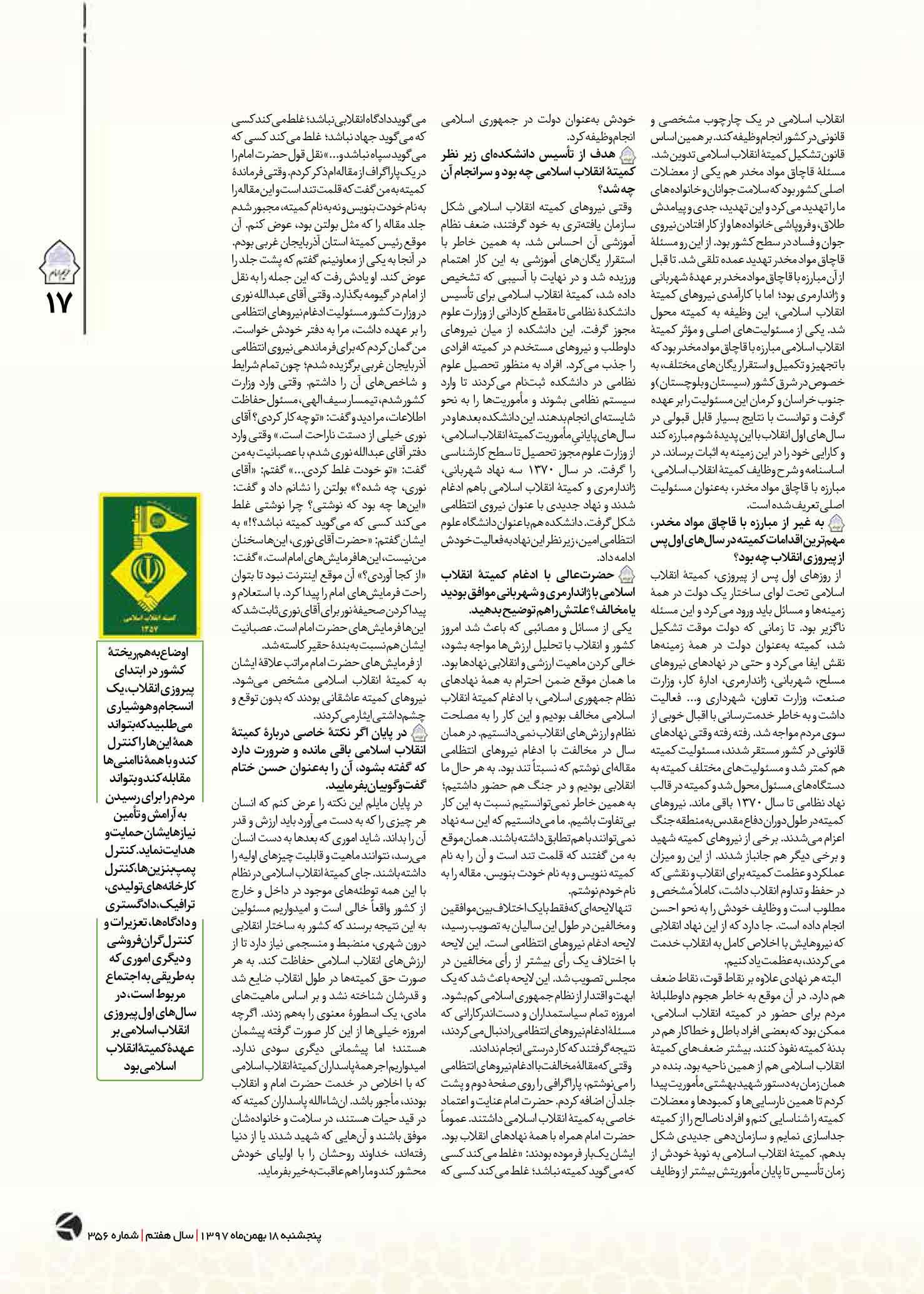 D:\خلوجینی\New folder\@harim_emam356-17.jpg