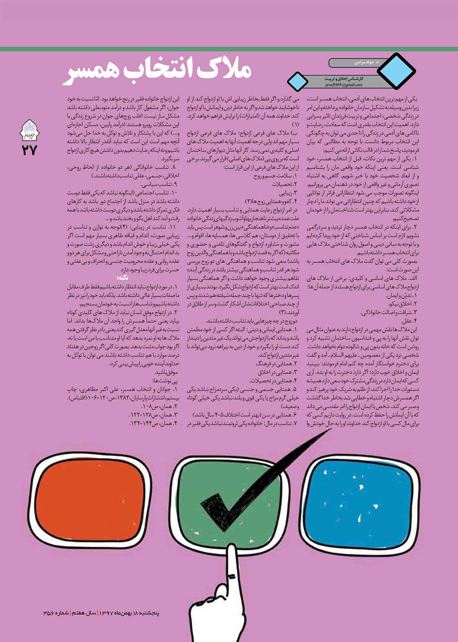 D:\خلوجینی\New folder\@harim_emam356-27.jpg