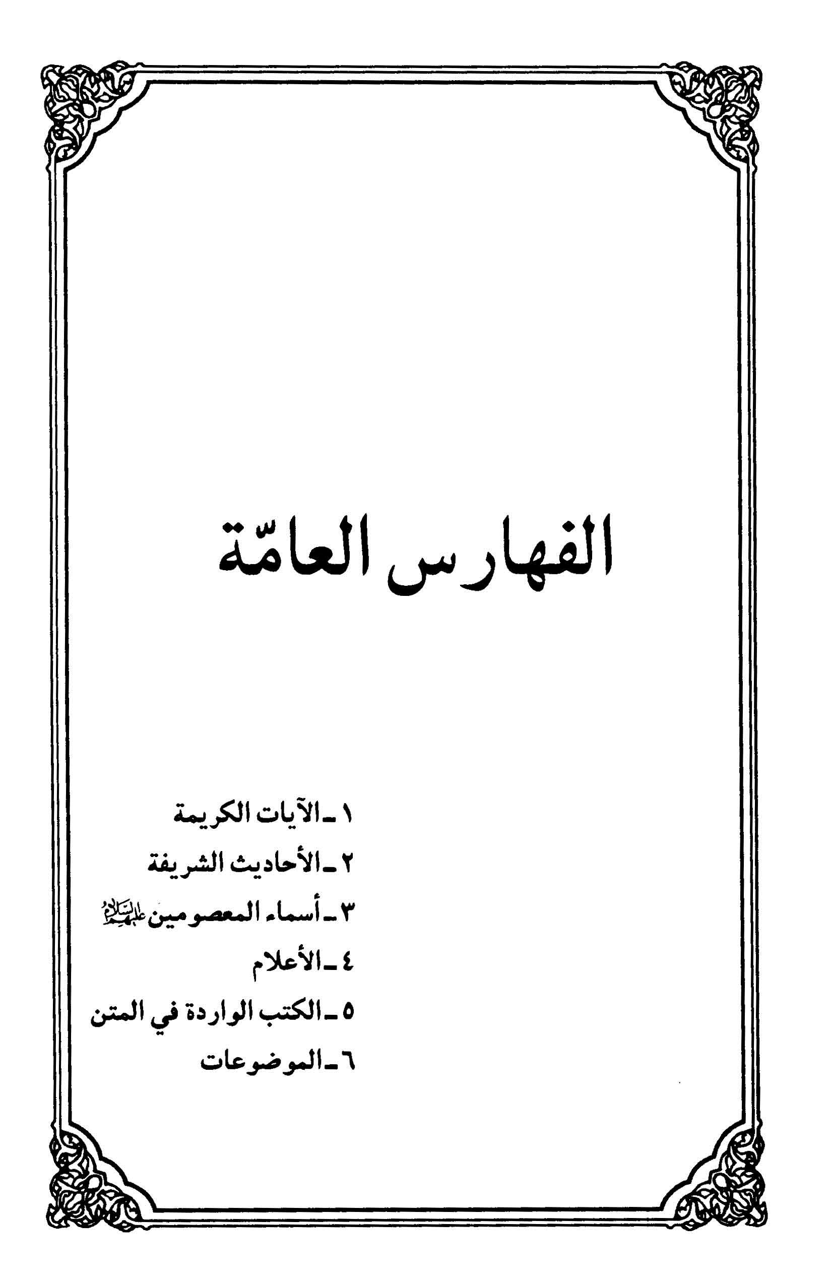 s1190_Page_5