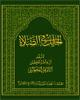 http://www.imam-khomeini.ir/UserFiles/fa/Images/Stanic%20pages%20Photoes/khelal-dar-namaz.jpg?src=System