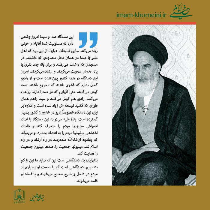 Y:\Downloads\43_imam_khomeini-08.jpg