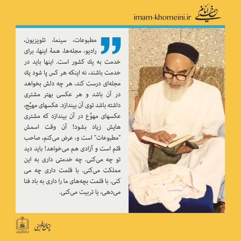 Y:\Downloads\imam_khomeini-11_Fixd.jpg