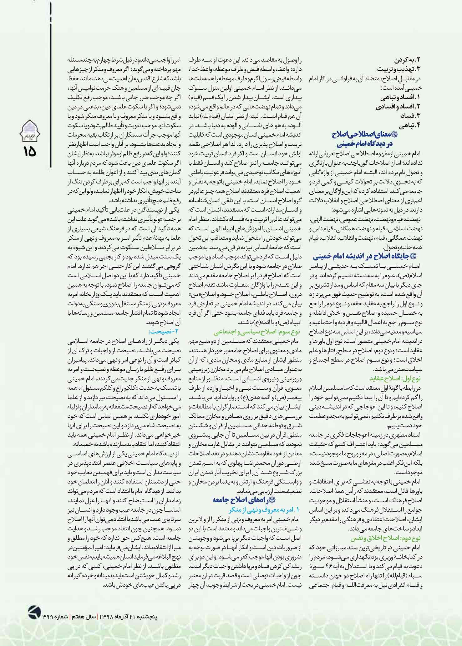 C:\Users\a.khalojini.ICPIKW\Desktop\399\@harim_emam399-15.jpg