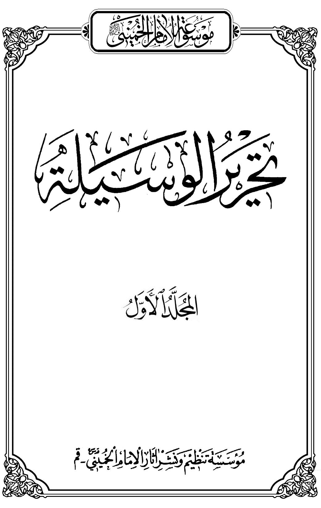 tahrir 1 copy
