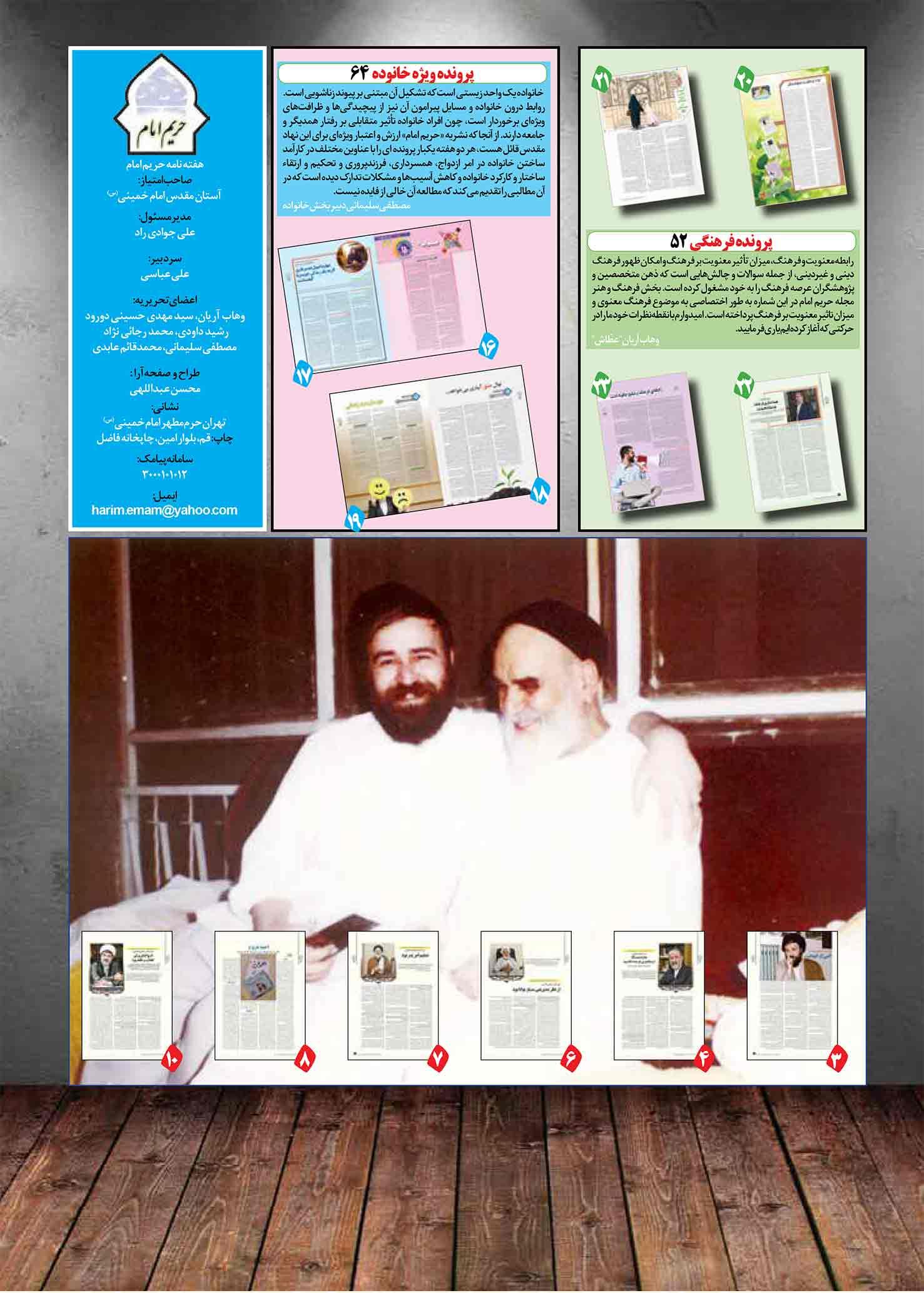D:\khalojini\Drive I\کارهای پرتال\97\حریم امام\361\New folder\@harim_emam361-2.jpg