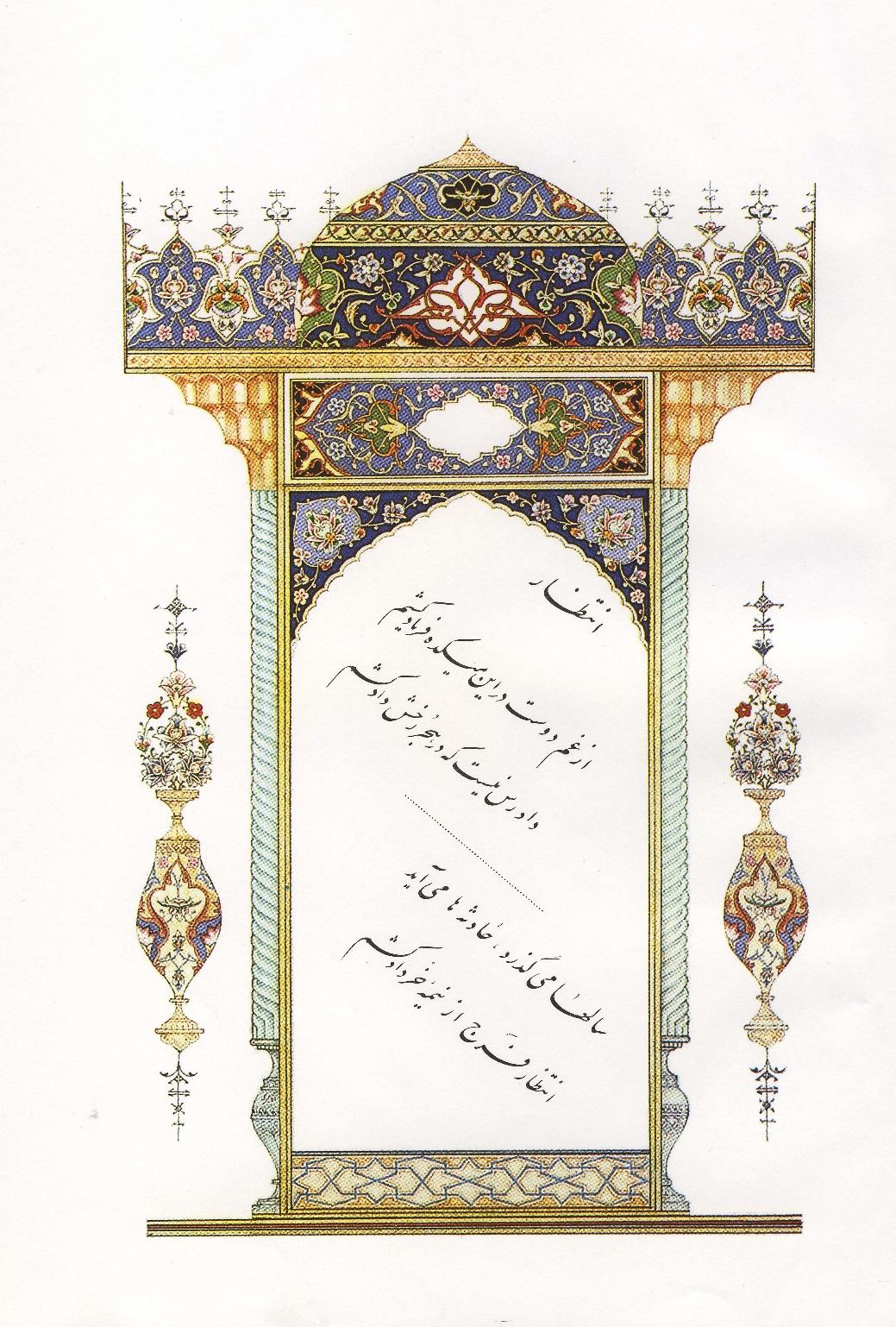 F:\f.khosravi\حوزه متن\دیوان امام مجموعه اشعار امام خمینی\Pages from b.120-n_Page_4.jpg