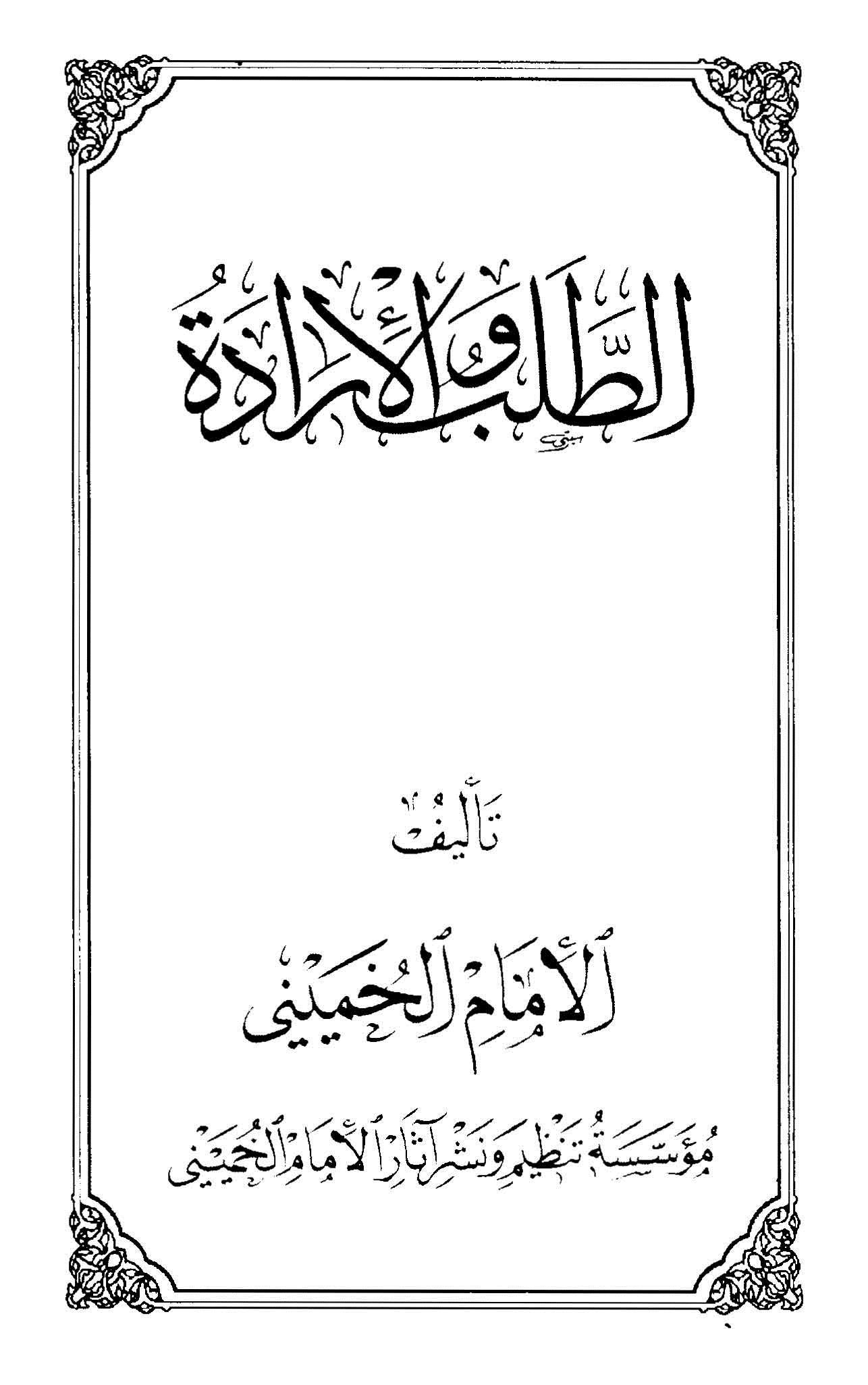 s-513-talabveradeh_Page_1