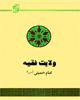 http://www.imam-khomeini.ir/UserFiles/fa/Images/Stanic%20pages%20Photoes/hokomate-islami.jpg?src=System