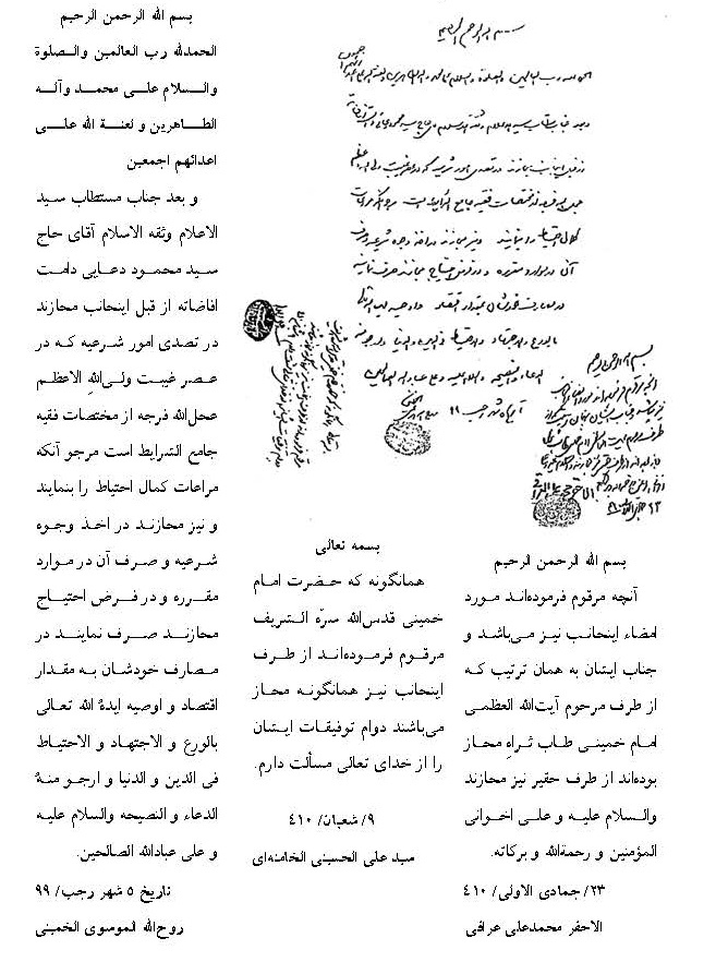 F:\f.khosravi\خاطرات\خانم کرمانشاهی\2383-seyed-mahmode-doaee-kha-35-per\Pages from 2383-3-n.jpg