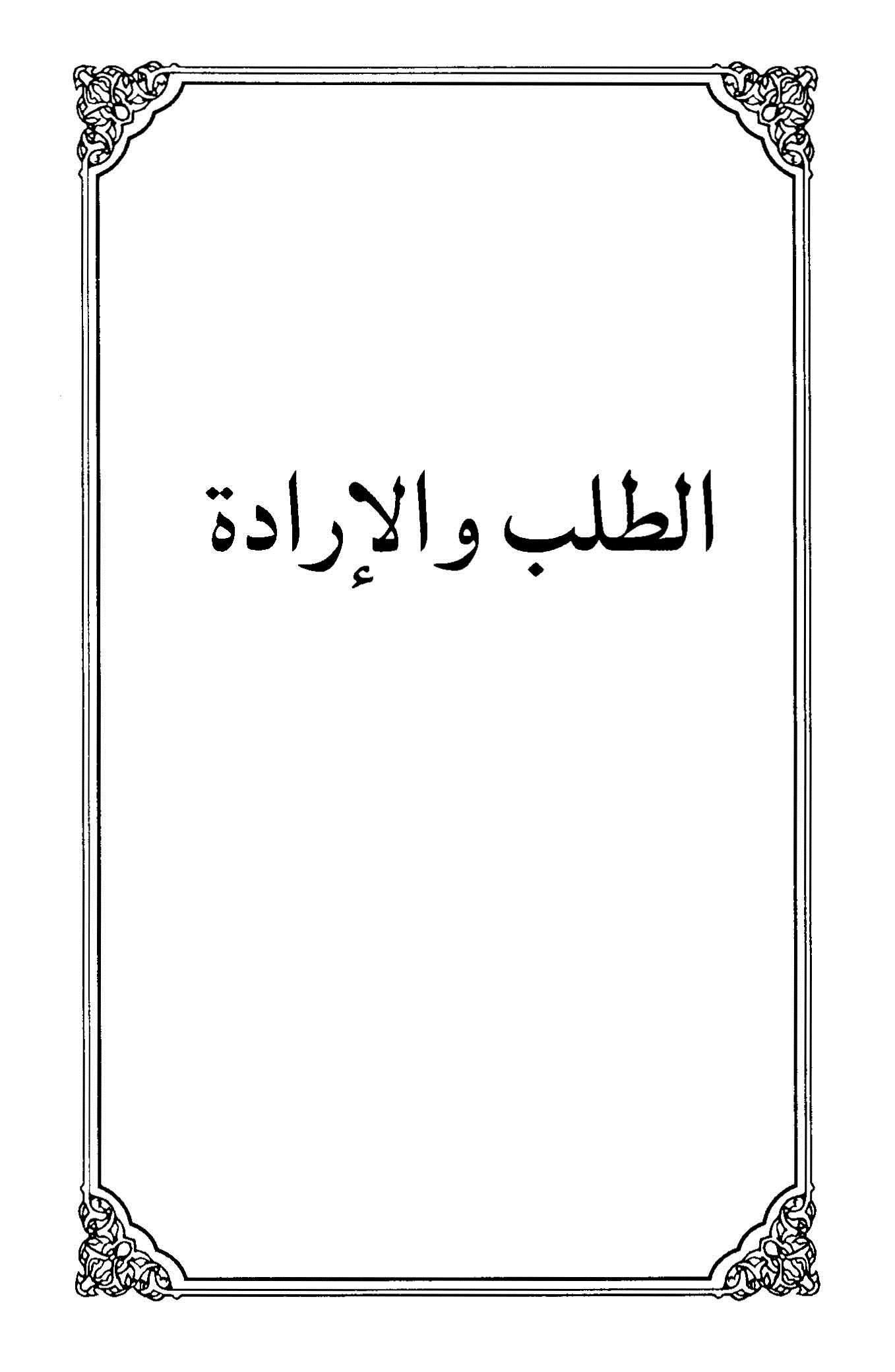 s-513-talabveradeh_Page_3