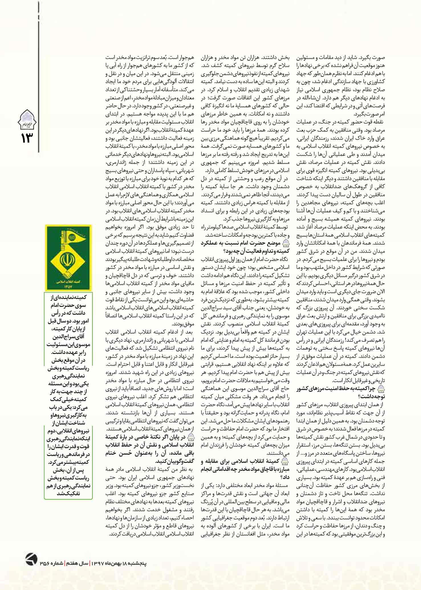 D:\خلوجینی\New folder\@harim_emam356-13.jpg