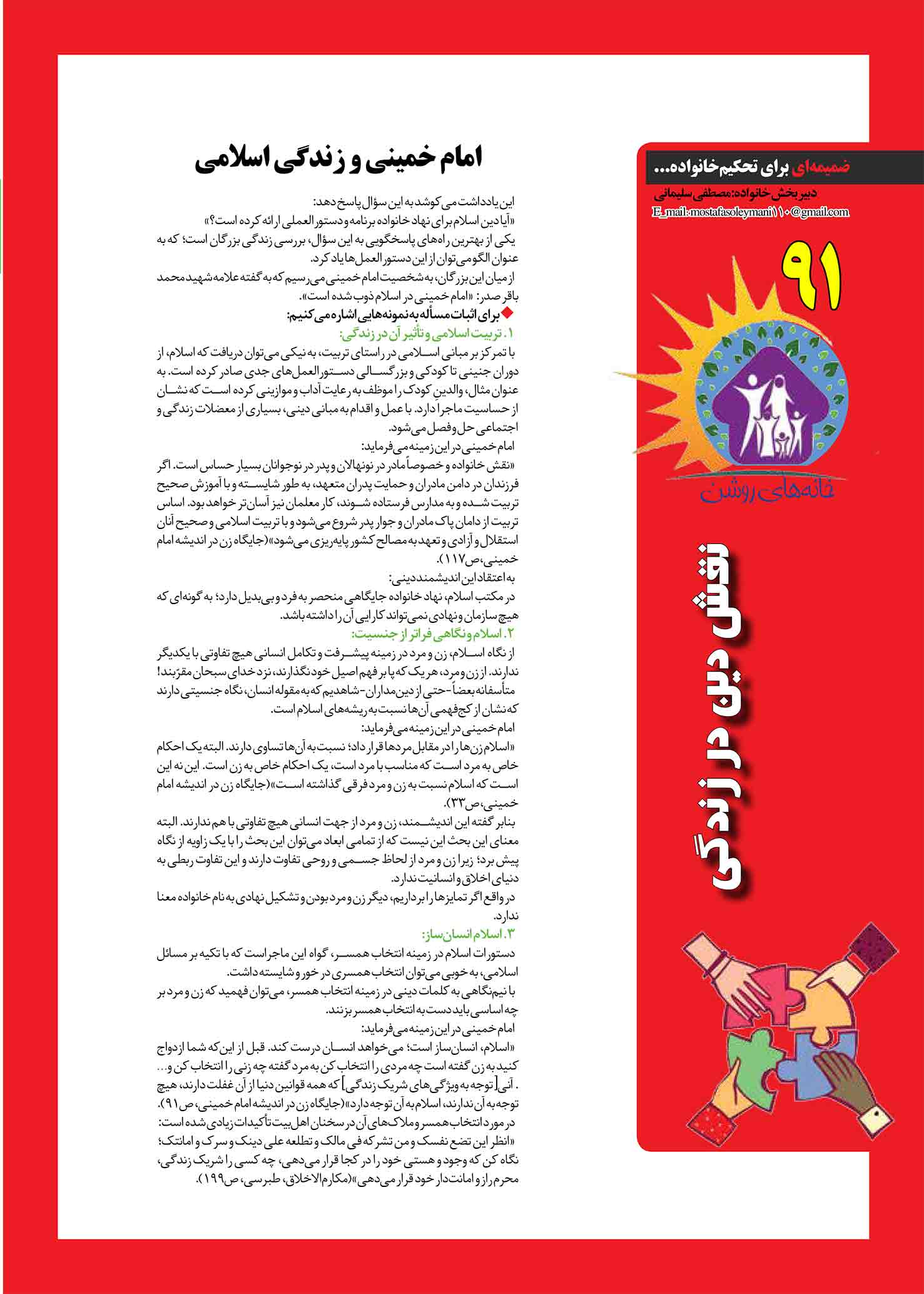 C:\Users\a.khalojini.ICPIKW\Desktop\391\New folder\@harim_emam391-28.jpg